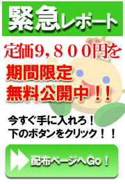 FP王の【外国為替マスター塾】
